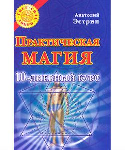 """Эстрин А. """"Практическая магия. 10-дневный курс"""""""