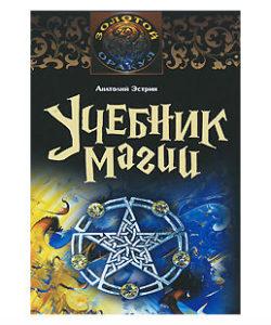 """Эстрин А. """"Учебник магии"""""""