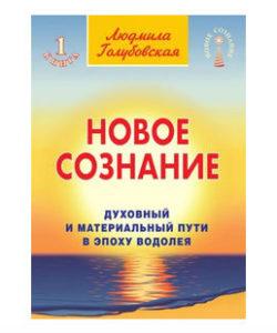"""Голубовская Л. """"Новое сознание"""" Книга 1"""