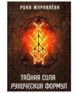 """Журавлёва Р. """"Тайная сила рунических формул"""""""