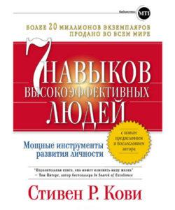 """Стивен Р. Кови """"7 навыков высокоэффективных людей"""""""