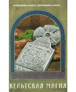 """Крючкова """"Кельтская магия"""""""