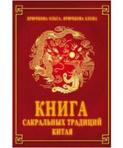 """Крючкова """"Книга сакральных традиций Китая"""""""