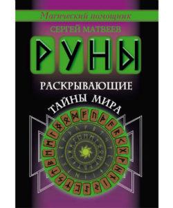 """Матвеев С. """"Руны, раскрывающие тайны мира"""""""