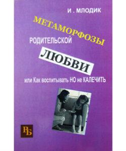 """Млодик И. """"Метаморфозы родительской любви"""""""