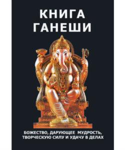 """Неаполитанский С.М., Матвеев С.А. """"Книга Ганеши"""""""