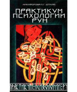 """Никифорова Л.Г. """"Практикум психологии рун"""""""
