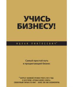 """Пинтосевич И. """"Учись бизнесу!"""""""