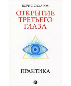 """Сахаров Б. """"Открытие третьего глаза. Практика"""""""