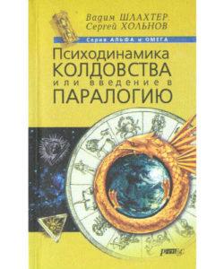 """Шлахтер В., Хольнов С. """"Психодинамика колдовства"""""""
