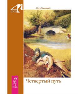 "Успенский П.Д. ""Четвертый путь"""