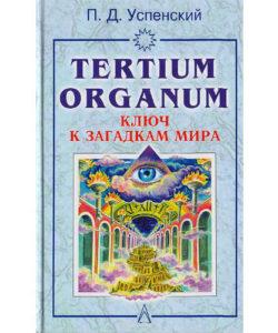 """Успенский П.Д. """"Tertium organum: Ключ к загадкам мира"""""""