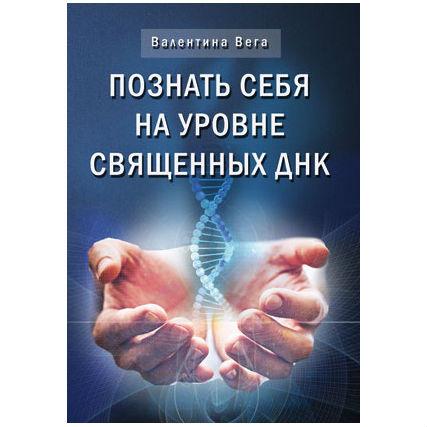 """Вега Валентина """"Познай себя на уровне священных ДНК"""""""