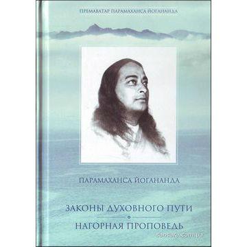 """Парамаханса Йогананда """"Законы духовного пути. Нагорная проповедь"""""""