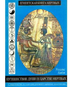 "Бадж Уоллис ""Египетская книга мертвых"""