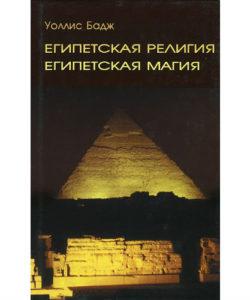 """Бадж Уоллис """"Египетская религия. Египетская магия"""""""