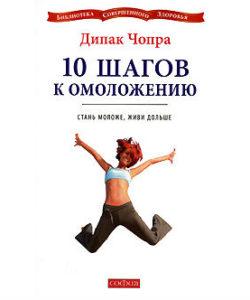 """Дипак Чопра """"10 шагов к омоложению"""""""