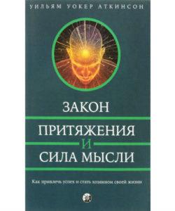 """Аткинсон У.У. """"Закон Притяжения и сила мысли"""""""