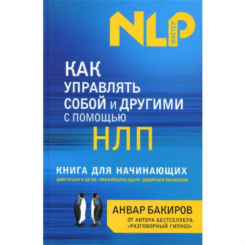 """Бакиров А. """"Как управлять собой и другими с помощью НЛП"""""""
