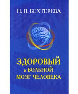 """Бехтерева Н.П. """"Здоровый и больной мозг человека"""""""