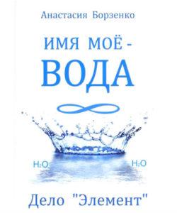 """Борзенко А. """"Имя мое - вода. Дело """"Элемент"""""""""""