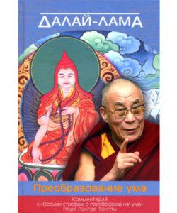 """Далай-Лама """"Преобразование ума"""""""