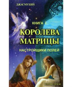 """Джасмухин """"Королева матрицы"""" Книга 1"""
