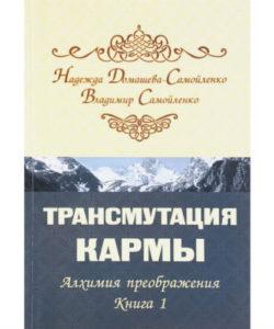 """Домашева-Самойленко Н. """"Трансмутация кармы"""" Книга 1"""