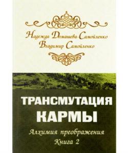"""Домашева-Самойленко Н. """"Трансмутация кармы"""" Книга 2"""