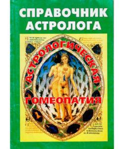 """Дюз М. """"Практическое руководство по астрологической гомеопатии"""""""