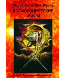 """Мария-Луиза фон Франц """"Космогонические мифы"""""""