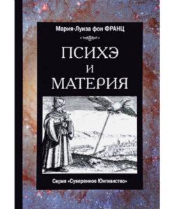"""Мария-Луиза фон Франц """"Психэ и материя"""""""