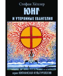 """Хеллер Стефан """"Юнг и утерянные Евангелия"""""""