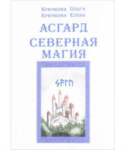 "Крючкова ""Асгард. Северная магия"""