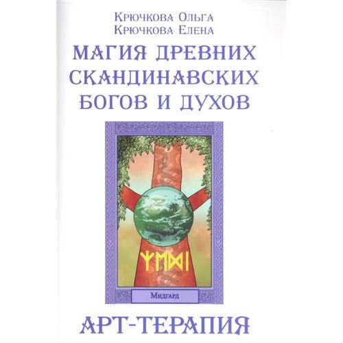 """Крючкова """"Магия древних скандинавских богов и духов"""""""