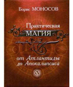 """Моносов Б. """"Практическая магия от Атлантиды до Апокалипсиса"""""""