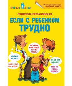 """Петрановская Л. """"Если с ребенком трудно"""""""