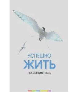 """Рузов В.О. """"Успешно жить не запретишь"""""""