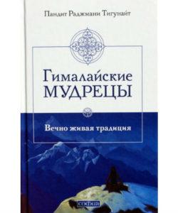 "Пандит Раджмани Тигунайт ""Гималайские мудрецы"""