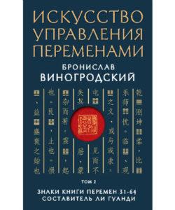 """Виногродский Б. """"Искусство управления переменами"""" Том 2"""