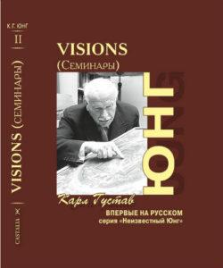 """Юнг К.Г. """"Visions (Видения) Семинары"""""""