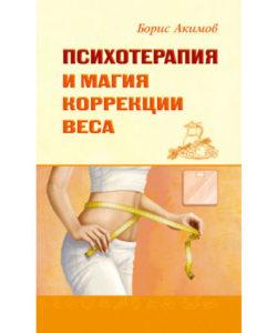 """Акимов Б. """"Психотерапия и магия коррекции веса"""""""