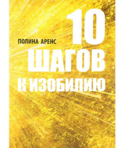 "Аренс П. ""10 Шагов к изобилию"""