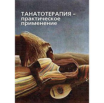 """Баскаков В. """"Танатотерапия - практическое применение"""""""