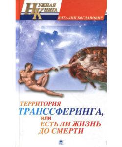 """Богданович В. """"Территория транссферинга"""""""