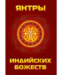 """Матвеев С. """"Янтры индийских божеств"""""""