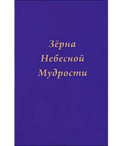 """Платонова Т.Ю. """"Зерна Небесной Мудрости"""""""