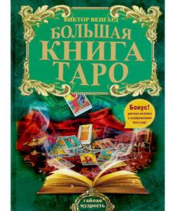 """Венгард В. """"Большая книга Таро"""""""