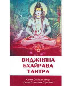 Виджняна Бхайрава Тантра