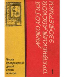 """Виногродский Б. """"Антология древнекитайской эзотерики"""""""